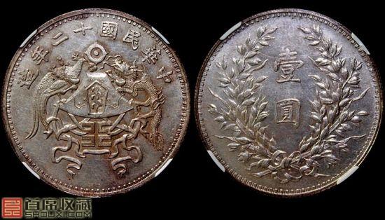 龙凤壹圆小字版 NGC鉴定MS62
