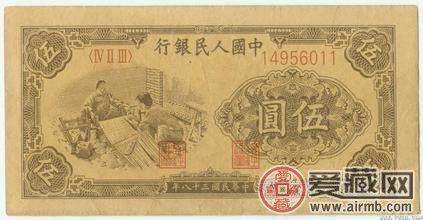 1949年第一版人民币伍元