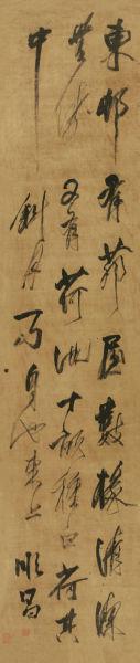 周顺昌(1584-1626) 行书文语
