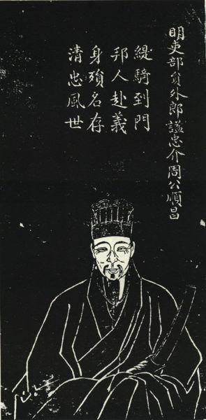 周顺昌苏州石刻像 刻于1827(清道光七年),清孔继尧绘,石蕴玉正书赞,谭松坡镌,为《沧浪亭五百名贤像》之一