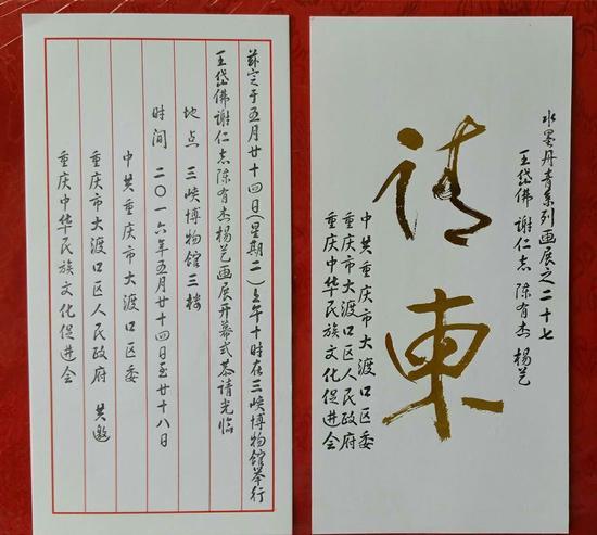 2016重庆三峡博物馆水墨丹青系列画展即将开幕