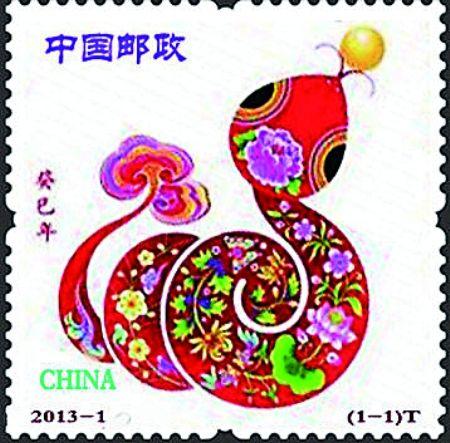 2013年蛇年邮票