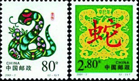 2001年蛇年邮票