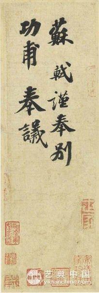 """苏轼 功甫帖 纽约苏富比""""中国传统书画精品""""拍卖会"""