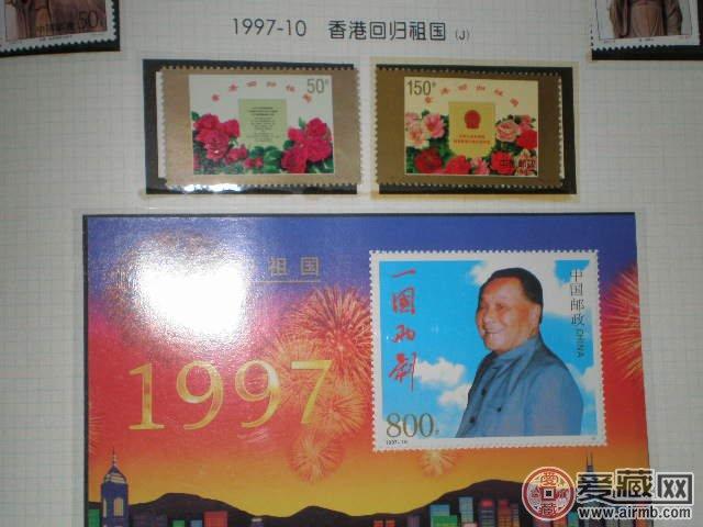 97香港回归纪念邮票